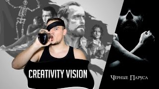 """[Creativity Vision] - Обзор на 1 сезон """"Черные паруса"""""""