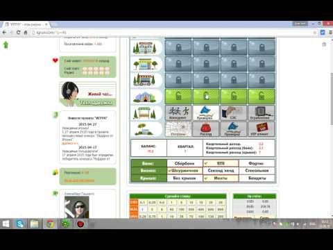 Игра в «Собственный бизнес» на реальные деньги онлайн!