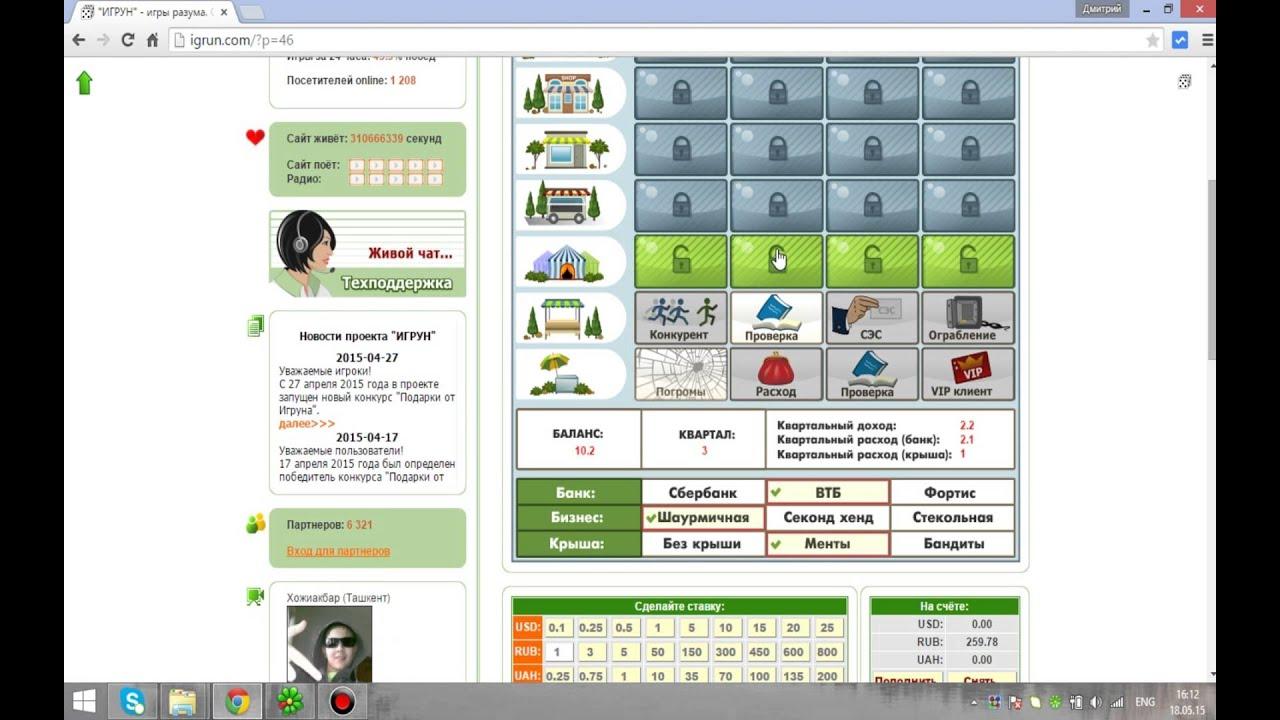 Игра на деньги онлайн казино
