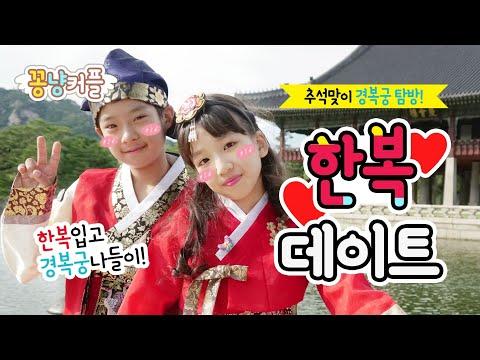 예쁜 커플 한복 입고 경복궁 데이트 했어요! 나예가 상욱이와 경복궁에서 하고 싶은 것은 뭘까요?! 꽁냥커플 한복체험 Date Gyeongbokgung Palace | 클레버tv