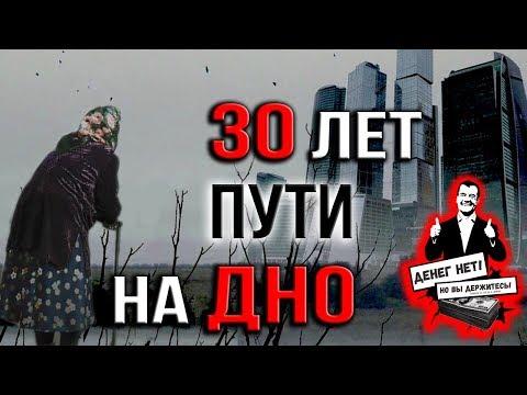 Беспощадная статистика. Главные проблемы России в цифрах