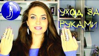 видео Уход за руками и ногтями: полезные маски, ванночки, крем для рук