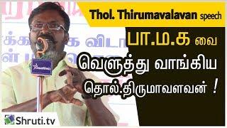 பொன்பரப்பி - பா.ம.க வை வெளுத்து வாங்கிய தொல். திருமாவளவன் | Thol. Thirumavalavan speech
