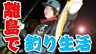釣りよかと九州の離島で釣り生活!