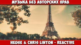 Heuse & Chris Linton - Reactive (NoАП) [Gaming Music]