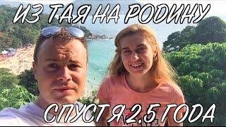 Из Пхукета в Украину спустя 2,5 года