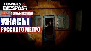 Tunnels of Despair - УЖАСЫ русского МЕТРО (Первый взгляд)