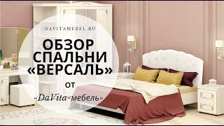 Обзор спальни «Версаль»
