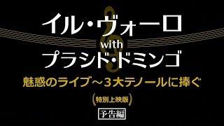 『イル・ヴォーロ with プラシド・ドミンゴ 魅惑のライブ~3大テノールに捧ぐ』予告