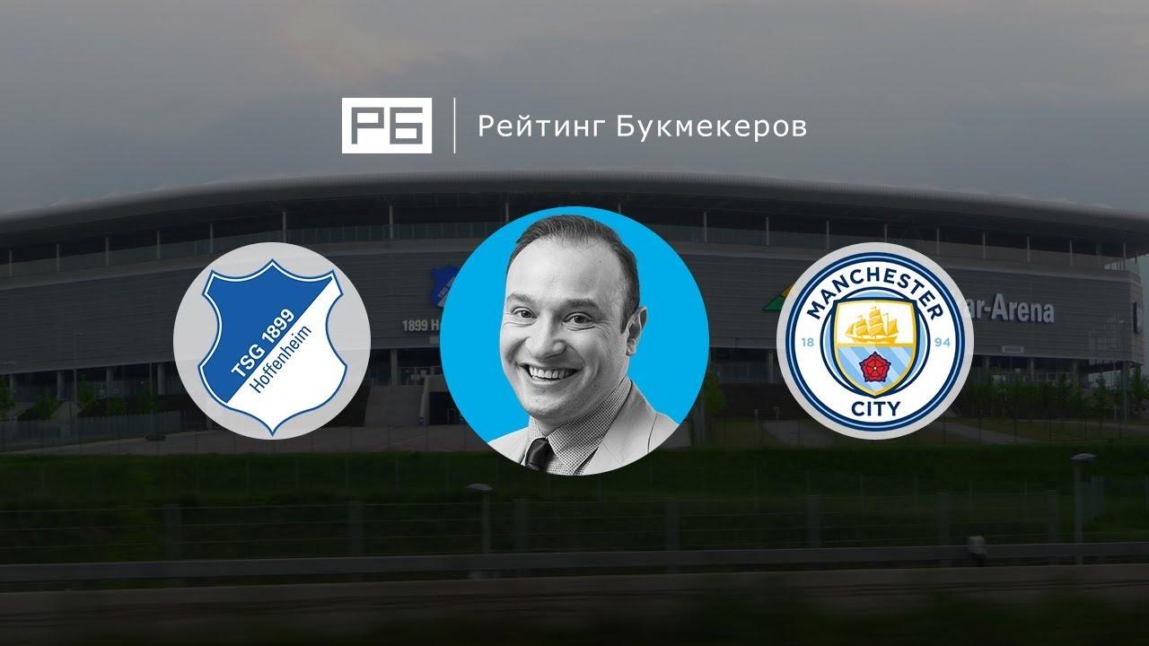 Шахтер Донецк – Хоффенхайм. Надежный прогноз на матч 19.09.2018