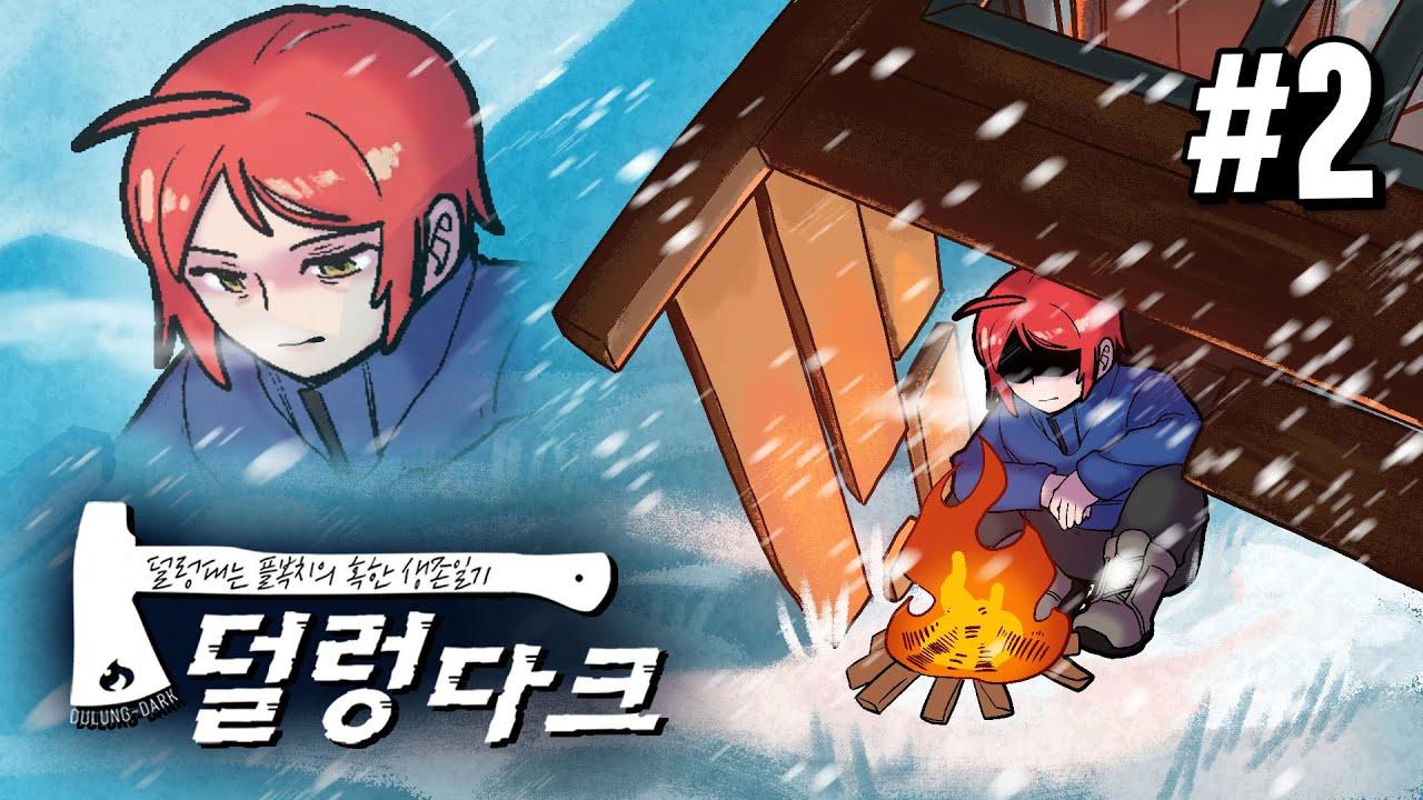 극한의 추위에서 살아남기 - '적응' (덜렁다크 #2)