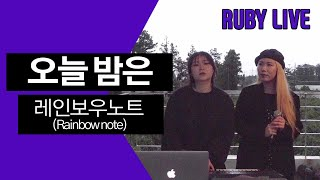 [Live Clip] 오늘 밤은(Tonight) - 레인보우노트(Rainbow note)::제주우중라이브