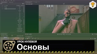 Урок по Source Filmmaker (Основы) - #0