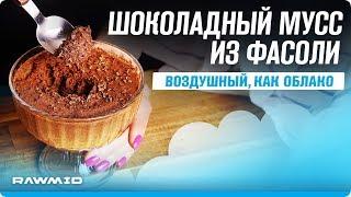 ФАНТАСТИЧЕСКИЙ шоколадный мусс из АКВАФАБЫ | Простые рецепты десертов