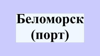 Беломорск (порт)(Беломорск (порт) Порт Беломорск — морской порт на Белом море в городе Беломорск, занимает акваторию от 331,7..., 2016-07-21T14:14:32.000Z)