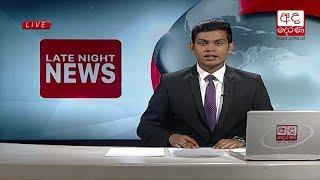 Ada Derana Late Night News Bulletin 10.00 pm - 2018.11.19 Thumbnail