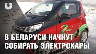 Тест-драйв электрокаров, которые будут собирать в Беларуси