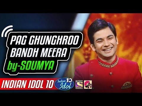 Pag Ghunghroo Bandh Meera - Soumya Chakraborty - Indian Idol 10 - Salman Ali - 4 November 2018