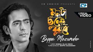 Monta Chhulei Bujbe Bappa Mazumder Mp3 Song Download
