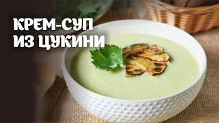 Крем суп из цукини видео рецепт | простые рецепты от Дании