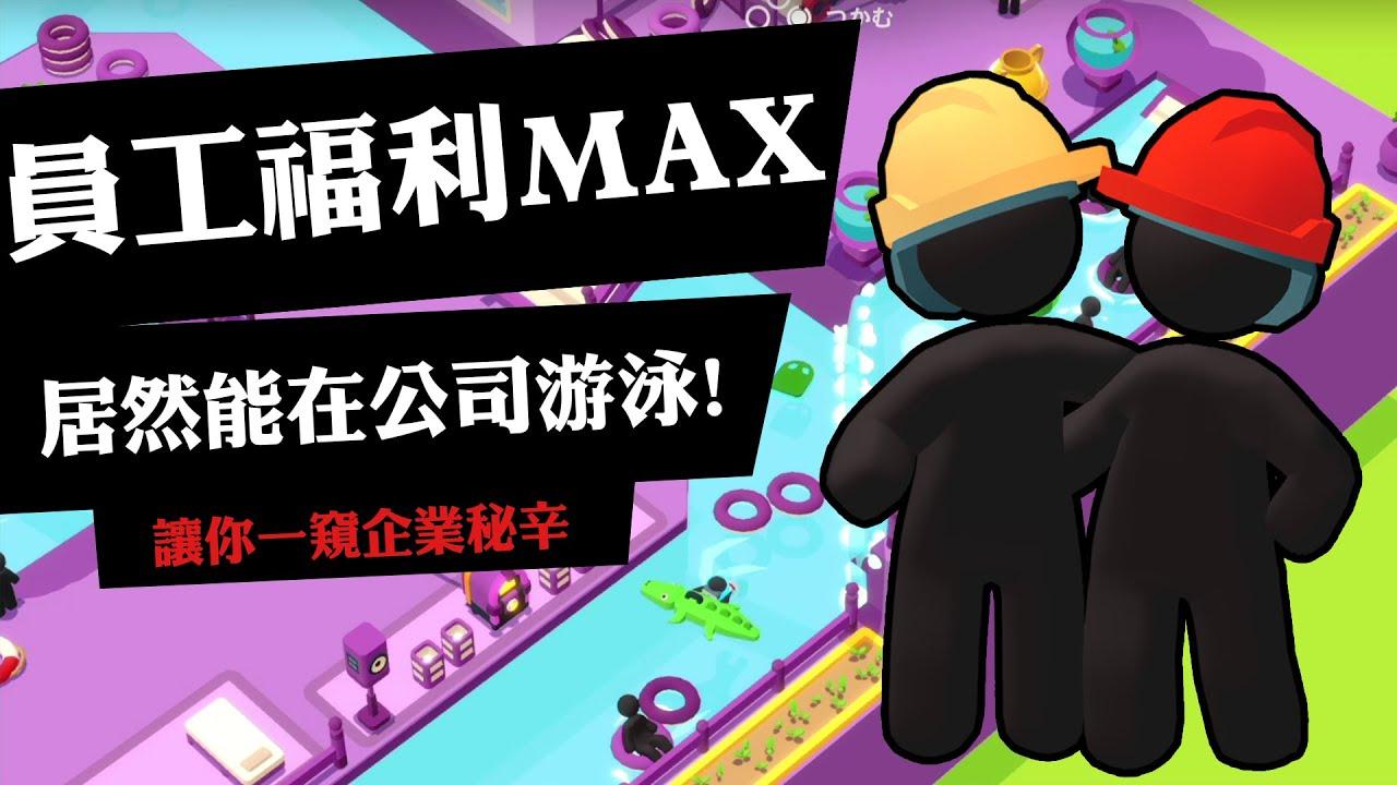 【老皮實況】員工福利MAX 沒想到居然能在公司游泳?! | Good Job!社畜模擬器 第三集