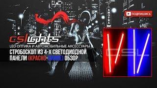 Стробоскоп из 4-х светодиодной панели (Красно-синие) | ОБЗОР | CSLights.com.ua