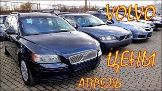Volvo цена, авто из Литвы, апрель 2019.