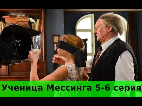 УЧЕНИЦА МЕССИНГА 5 СЕРИЯ (сериал, 2020) Первый канал анонс и дата выхода