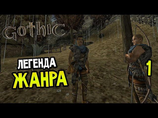 Gothic (видео)