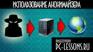 Как зайти на заблокированный сайт | PC-Lessons.ru