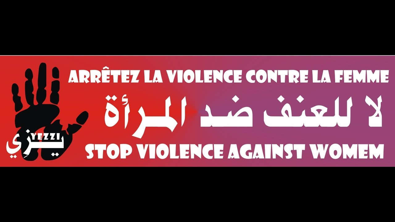spot pour lutter contre la violence faite l 39 gard des femmes esen unfpa 2013 youtube. Black Bedroom Furniture Sets. Home Design Ideas