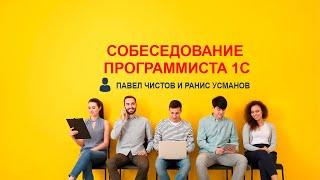 Собеседование программиста 1С. Павел Чистов и Ранис Усманов