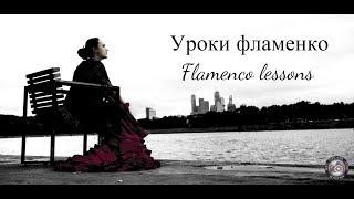 Уроки фламенко для начинающих Основное Урок 5 Базовый шаг Flamenco lessons for beginners
