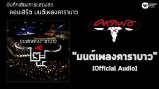 คาราบาว - มนต์เพลงคาราบาว (บันทึกเสียงการแสดงสดคอนเสิร์ต มนต์เพลงคาราบาว) [Official Audio]