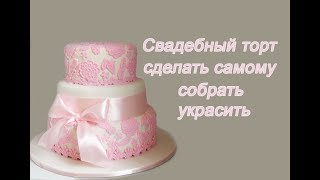 Свадебный торт своими руками-  Учимся украшать Свадебный торт домашней мастикой