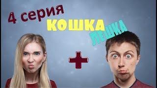 """Первый сериал об ИКЕА """"КошкаЛёшка"""". 4 серия. Записочка"""