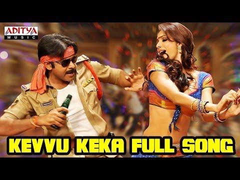 Kevvu Keka Full Song II Gabbar Singh Movie II  Pawan Kalyan, Shruthi Hasan