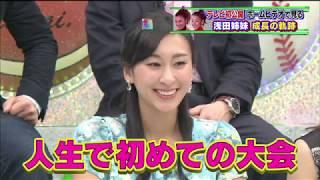誕生日おめでとう2018.09.25☆ホームビデオで見る浅田姉妹 成長の奇跡 thumbnail