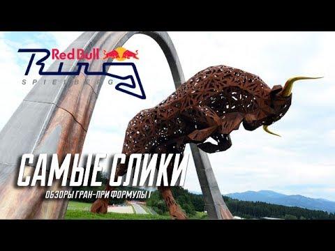 Формула 1 обзор трассы Red Bull Ring