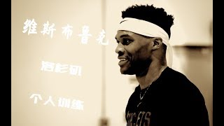 Russell Westbrook 2019 offseason workout | 威斯布鲁克休赛期个人训练 |