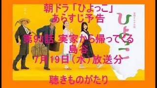 朝ドラ「ひよっこ」第93話 実家から帰ってくる島谷 7月19日(水)放送分...