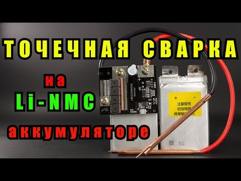 Интересная точечная сварка на Li NMC аккумуляторе. Spot Welding On Battery