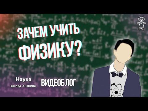 ВИДЕОБЛОГ - Зачем учить физику?