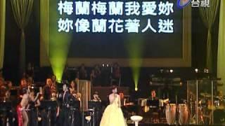 Download lagu 2010劉家昌封mic演唱會 林靈 往事只能回味+雲河+梅蘭梅蘭我愛妳 part 10/16