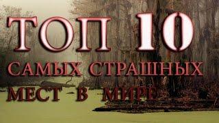 ТОП 10 Самые страшные места на планете!