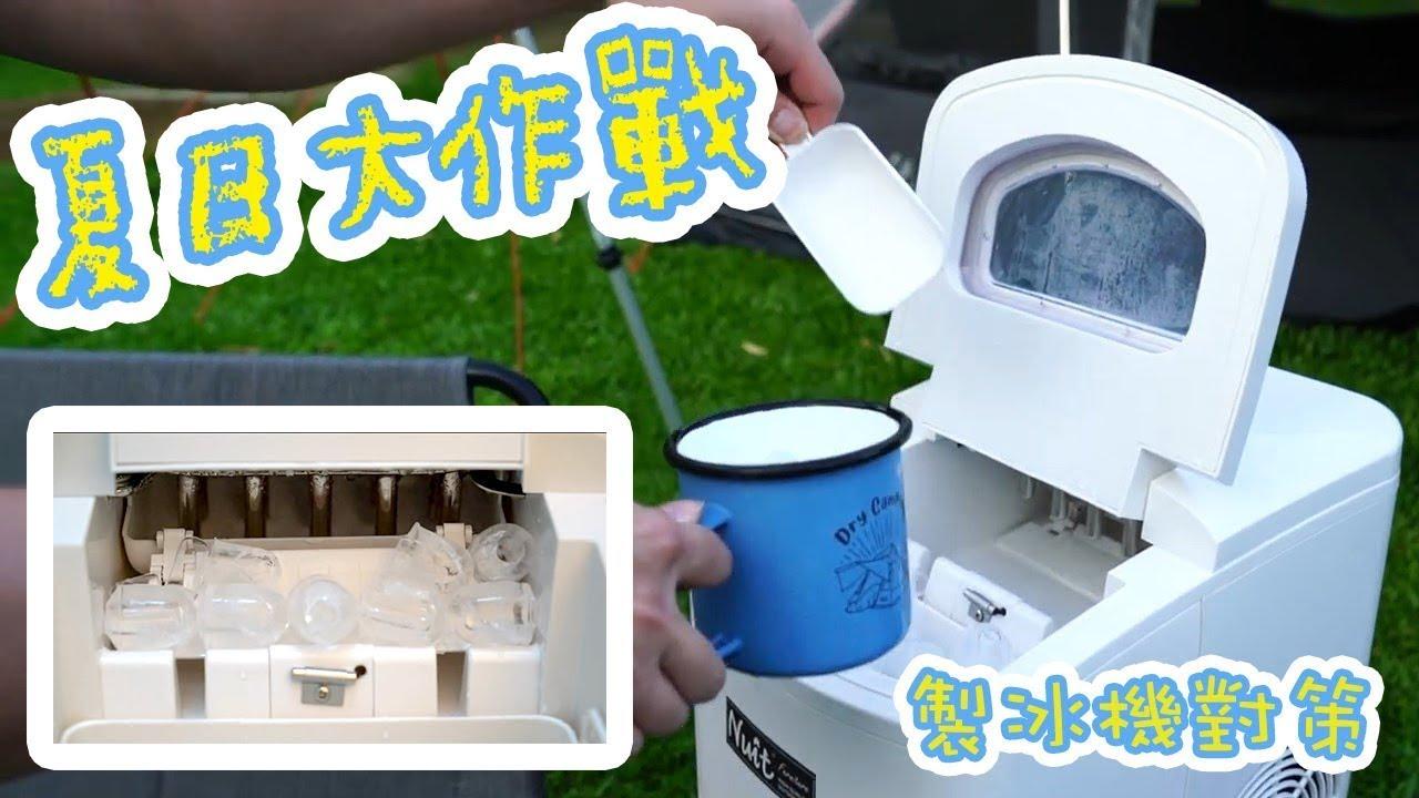[開箱]『NTI32』努特NUIT 『全自動露營製冰機 圓冰機 造冰機 戶外露營製冰 智能製冰 冰塊機 快速製冰』『FHD60P』