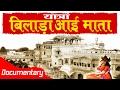 Bilada Aai Mata || चमत्कारी धाम # Sampurna Yatra || Rajasthan ||  Bilada Dham # Ambey Bhakti video
