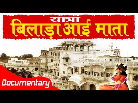 Bilada Aai Mata || चमत्कारी धाम # Sampurna Yatra || Rajasthan ||  Bilada Dham # Ambey Bhakti