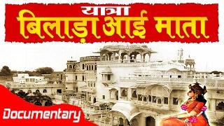 Download Bilada Aai Mata || चमत्कारी धाम # Sampurna Yatra || Rajasthan ||  Bilada Dham # Ambey Bhakti MP3 song and Music Video
