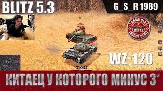 WoT Blitz - Три боя на нелюбимом танке WZ-120 - World of Tanks Blitz (WoTB)